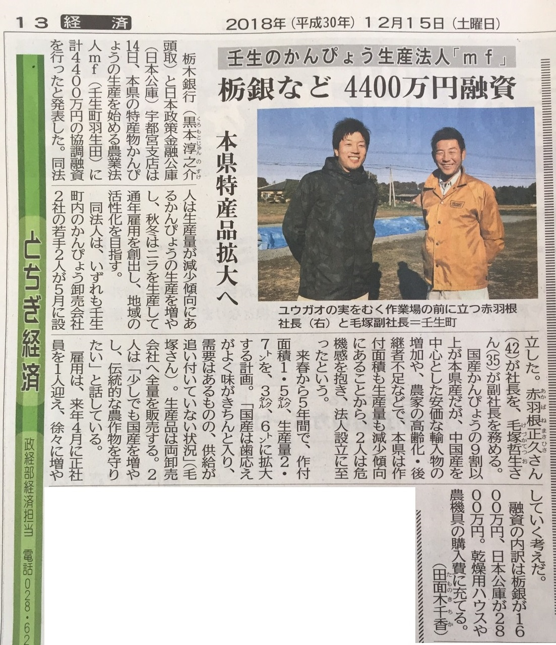 shimotsuke_newspaper_20181215