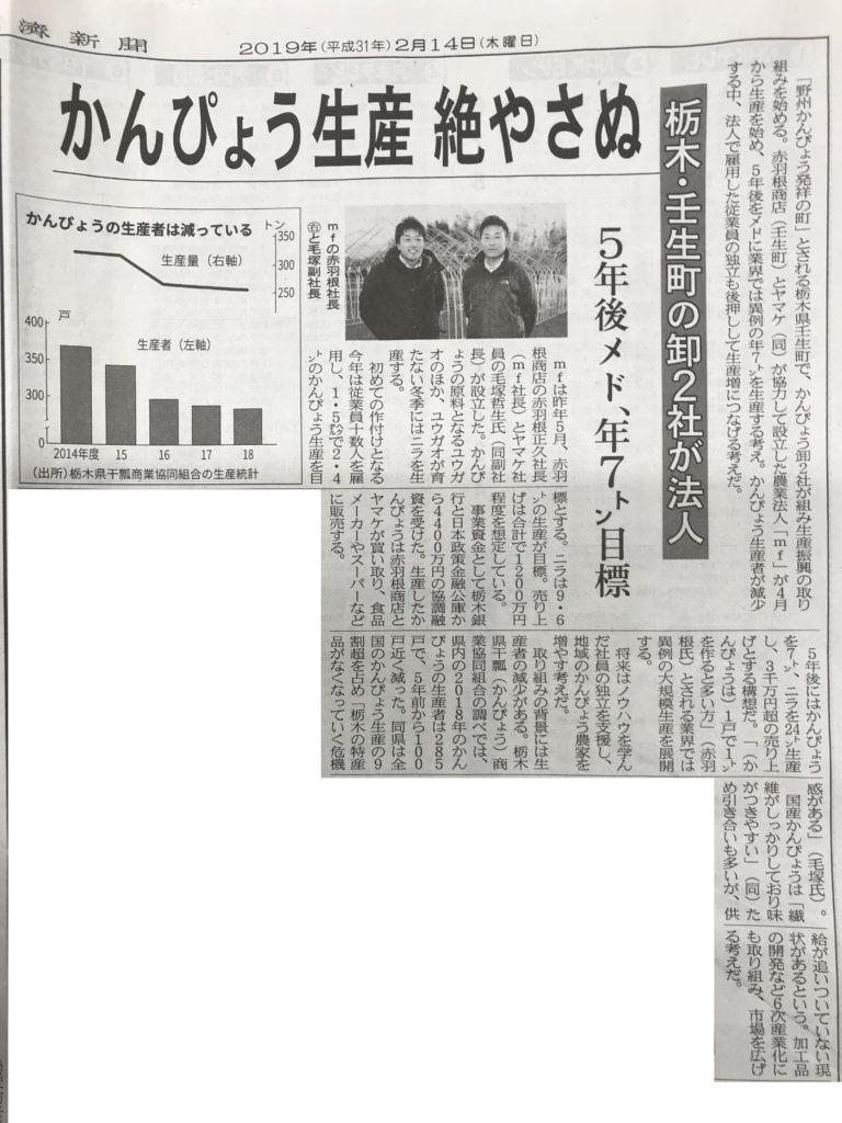 nikkei_20190214
