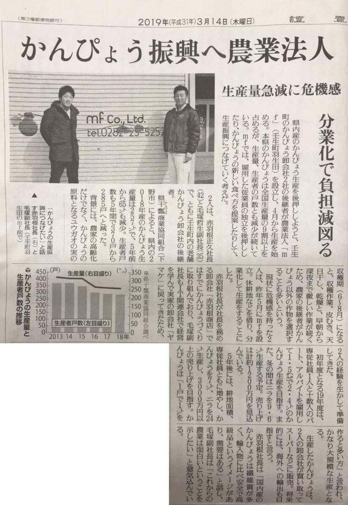 yomiuri_newspaper_20190314