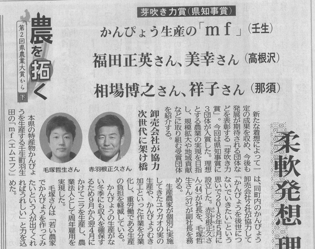 shimotsuke_20210401